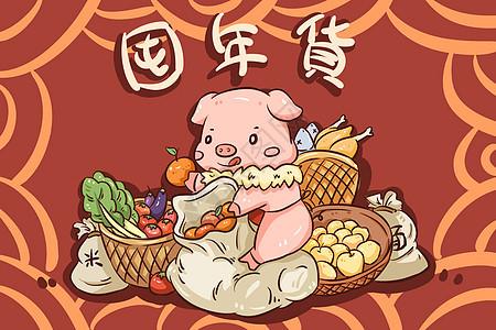 猪年囤年货图片