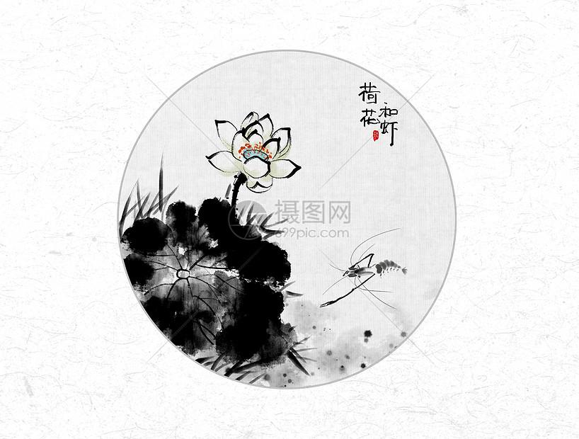 荷花和虾中国风水墨画图片