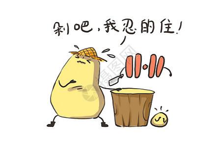 小土豆卡通形象剁手配图图片