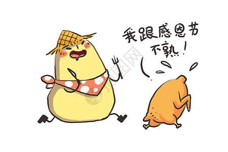小土豆卡通形象感恩节吃火鸡配图图片