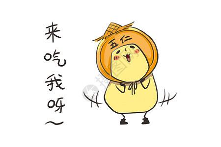 小土豆卡通形象五仁月饼配图图片