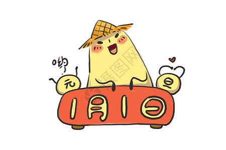 小土豆卡通形象元旦配图图片