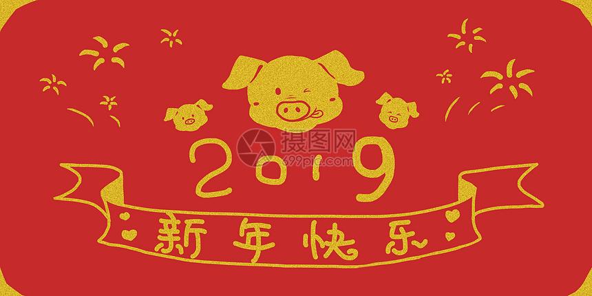 2019年新年快乐图片