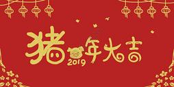 2019猪年新年快乐图片