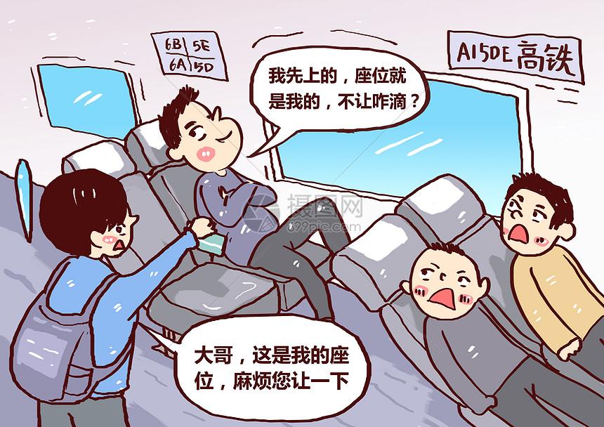 高铁霸座男漫画图片