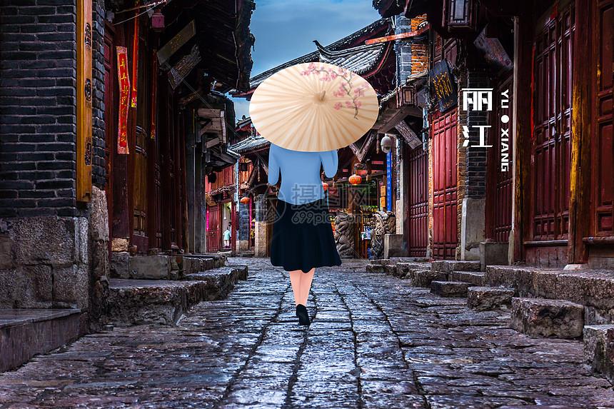 云南丽江雨巷图片