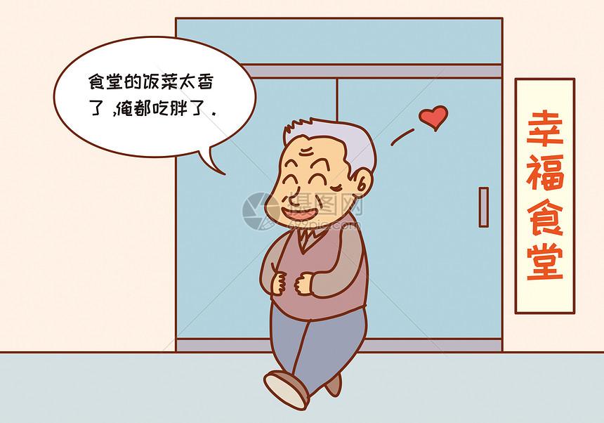 农村留守老人走进幸福食堂图片