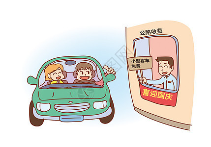 国庆假期全国收费公路免收小型客车通行费图片