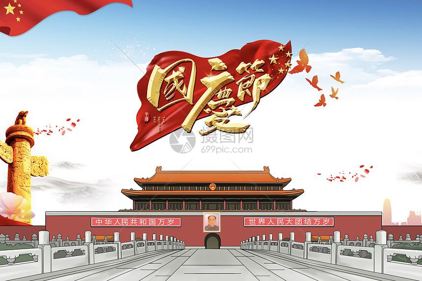 国庆七天乐图片