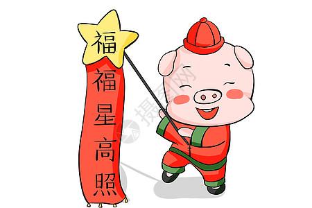 猪年福星高照图片