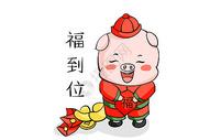 猪年福到位图片
