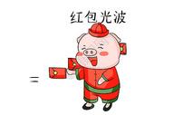 猪年红包光波图片