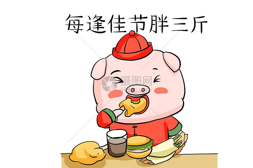 猪年每逢佳节胖三斤图片