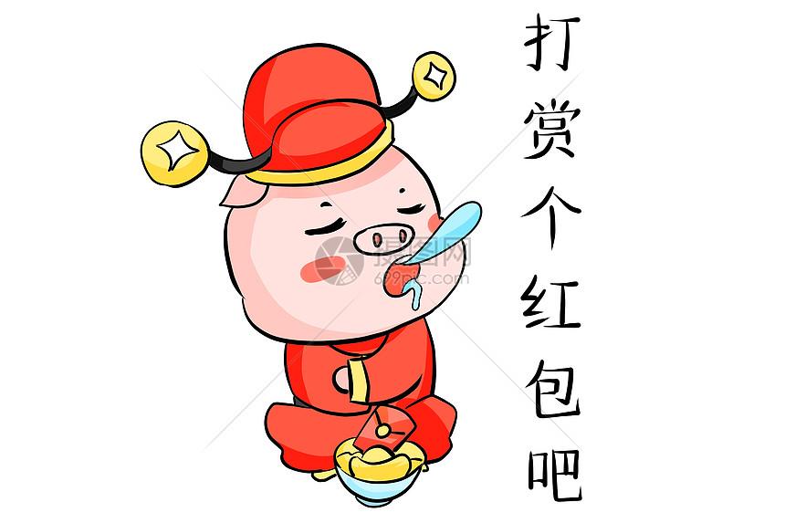 猪年讨红包图片