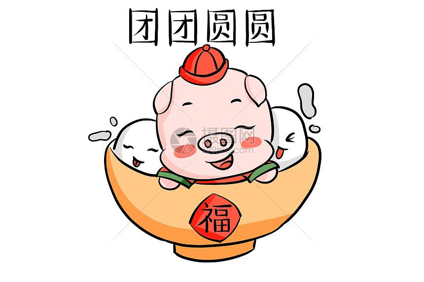 猪年团圆图片
