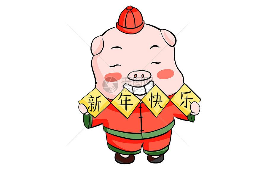 猪年新年快乐图片
