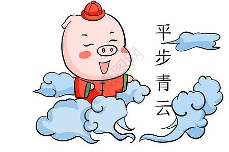 猪年步步青云图片