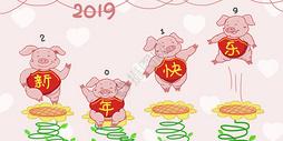 2019年猪年新年快乐图片