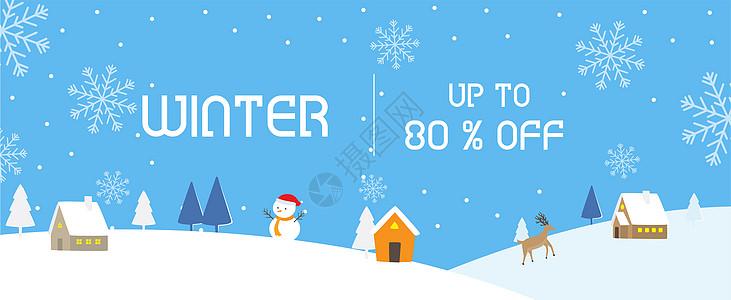冬季促销banner图片