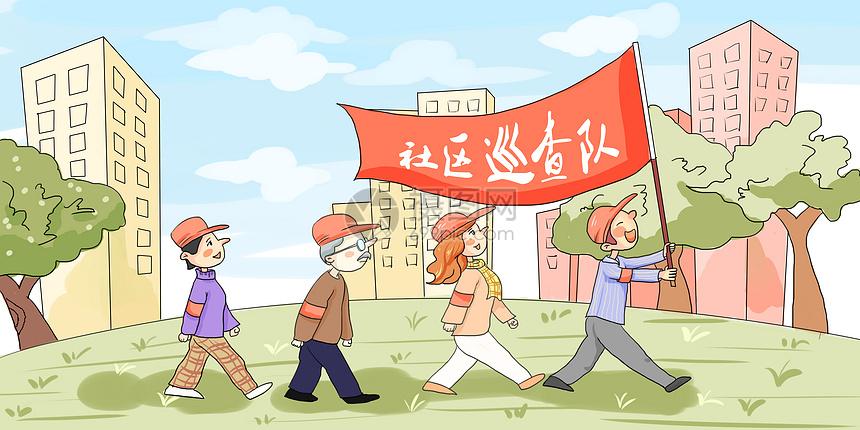 社区巡查队漫画图片