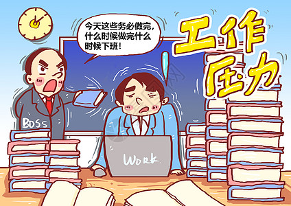 工作压力漫画图片