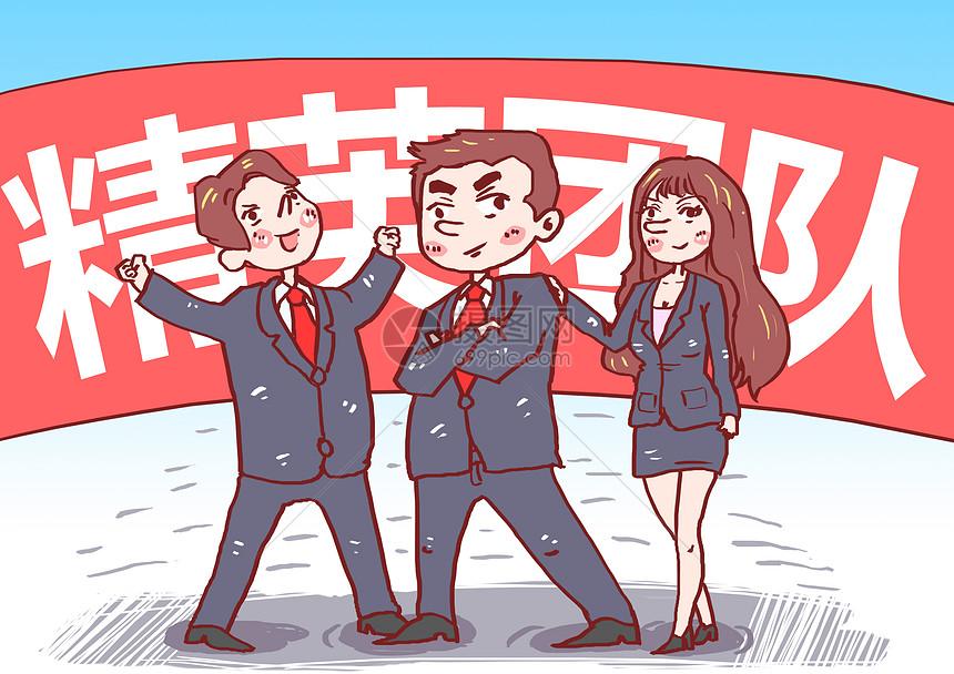 企业精英团队漫画图片