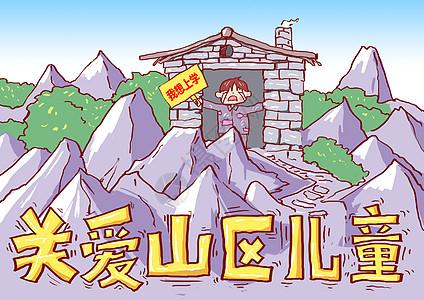 关爱山区儿童漫画图片