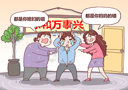 家庭矛盾漫画图片