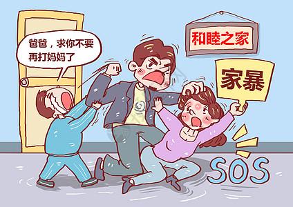 家庭暴力漫画图片