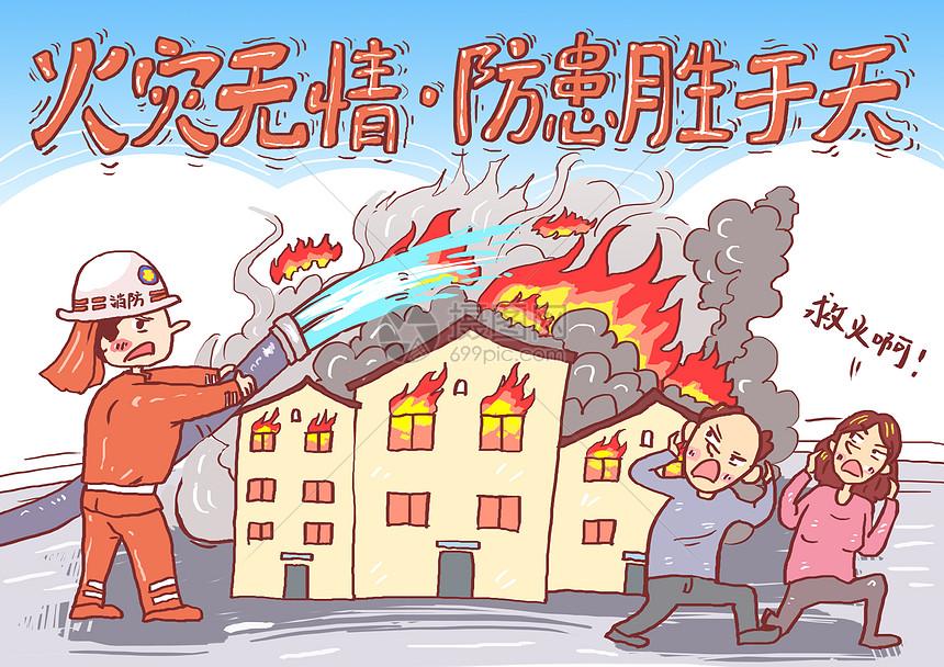 火灾无情防患胜于天漫画图片