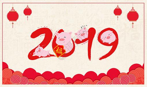 2019创意字体插画图片
