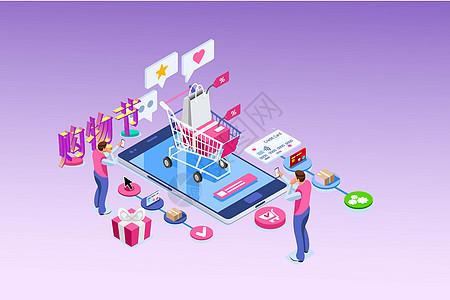 25D风格双十一购物立体图片