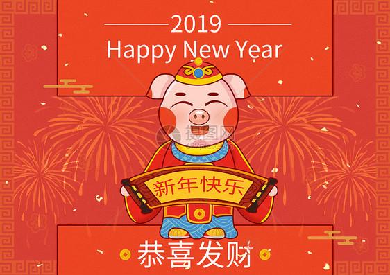 2019猪年恭喜发财图_2019猪年恭喜发财图片