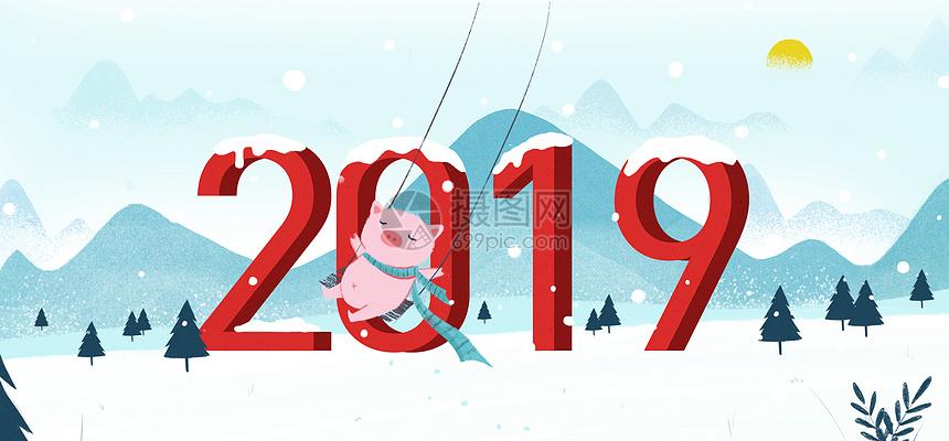 2019字体创意插画图片