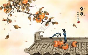 金秋十月图片