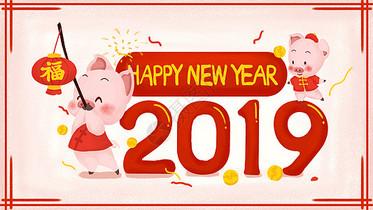 2019猪年图片