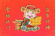 金猪拱门图片