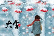 大雪节气图片