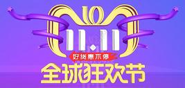 双十一全球狂欢节400757286图片