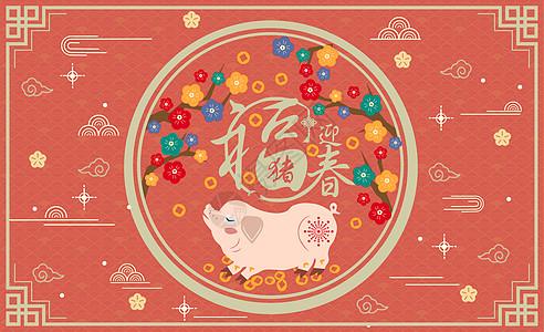 福猪迎春图片