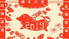 2019新年快乐猪年大吉图片