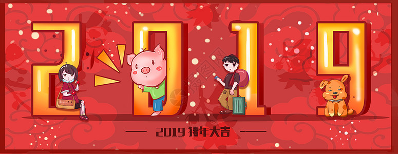 猪年2019字体设计图片