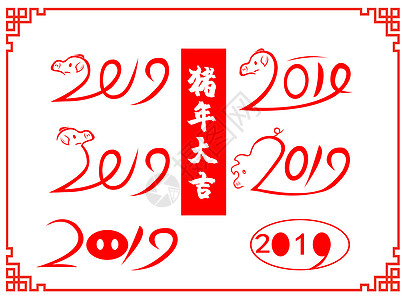 猪年字体设计图片