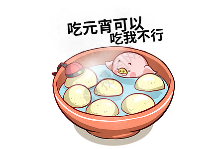 猪大福卡通形象吃元宵配图图片