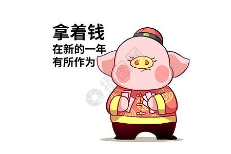 猪大福卡通形象压岁钱配图图片