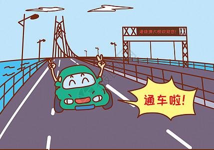 港珠澳大桥通车图片
