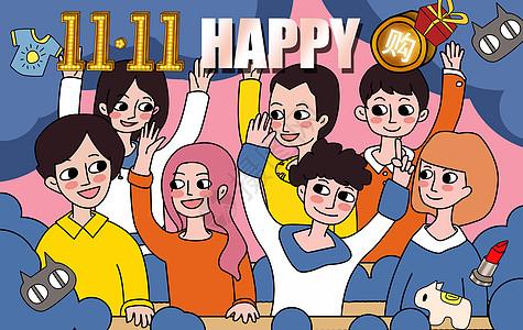 双十一happy购图片