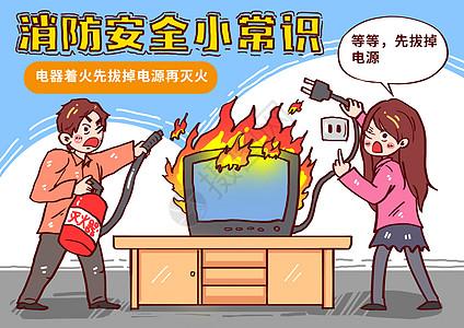 电器着火切断电源再灭火漫画图片