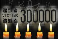 南京大屠杀纪念日图片