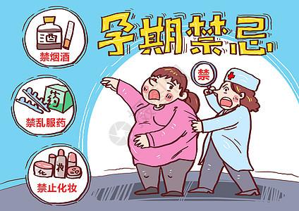孕期禁忌漫画图片